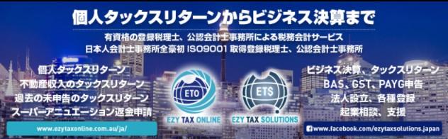 オーストラリア税金専門 登録税理士 公認会計士事務所