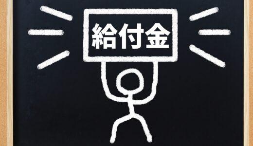 【最新版】JobKeeper(ジョブキーパー)・JobSeeker(ジョブシーカー) – コロナウイルス補助金まとめ